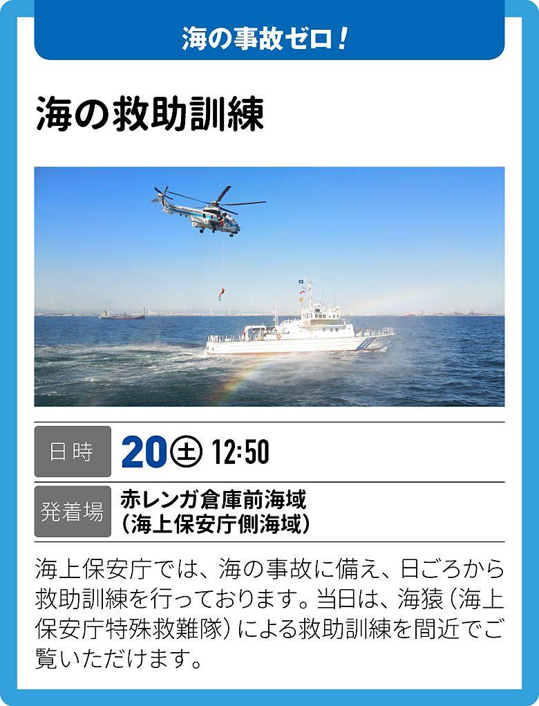 海上救助訓練の様子