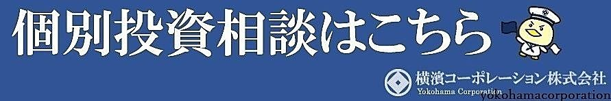 https://yokohamacorp.jp/consultation/