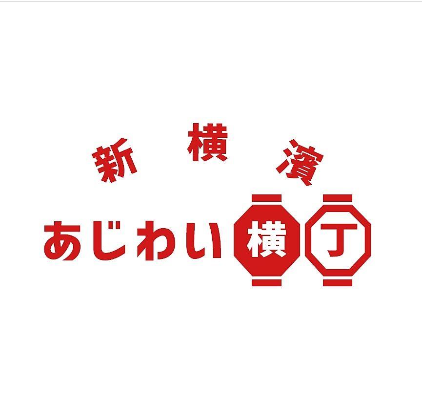 新横濱あじわい横丁ロゴ